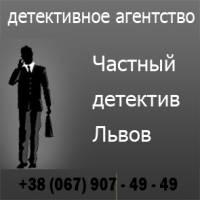 Детектив во Львове