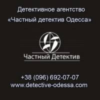 детектив Одесса